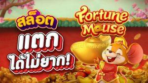 เกม Fortune Mouse