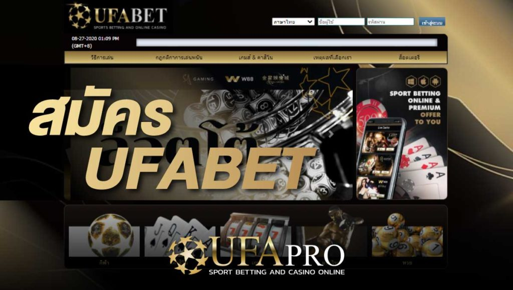 เว็บไซต์ UFABET